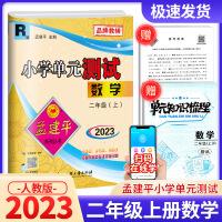 孟建平二年级上数学人教版小学单元测试2020秋新版孟建平二年级上册数学试卷