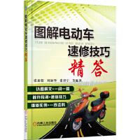 图解电动车速修技巧精答,张新德 等,机械工业出版社,9787111455769