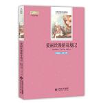 爱丽丝漫游奇境记(中小学语文新课标必读丛书)2300多名读者热评!