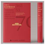 天安门 历史影像周周看 纪念中华人民共和国成立70周年