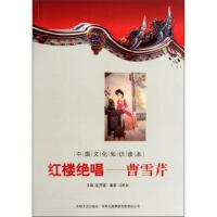 中国文化知识读本 红楼绝唱:曹雪芹 9787546349947