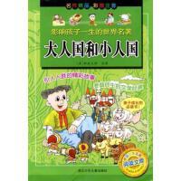 大人国和小人国 彩图注音版 影响孩子一生的世界名著 正版儿童畅销书儿童文学书籍7-8-9-10-12-14岁小学生读物