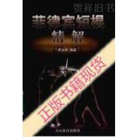 【二手旧书9成新】菲律宾短棍精解_李永坤