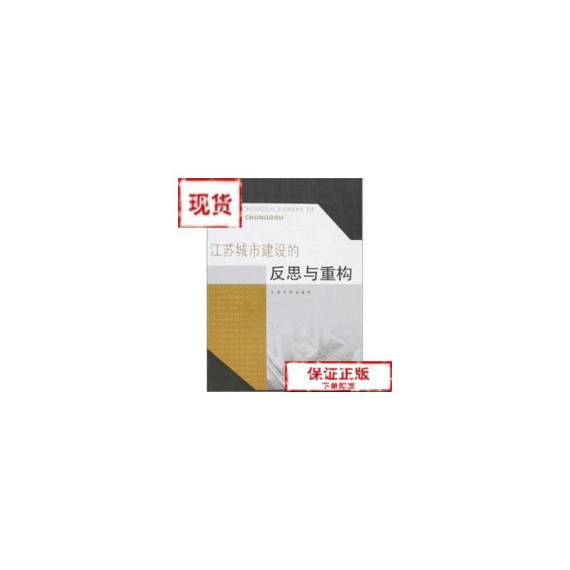【旧书二手书9成新】江苏城市建设的反思与重构-9787564111052周游主编
