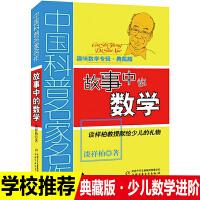 故事中的数学 中国科普名家名作趣味数学专辑典藏版 儿童学数学趣味科普书谈详柏教授献给少儿的数学礼物书6-12周岁中小学