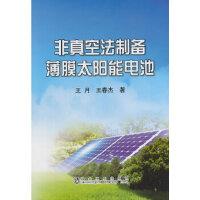 非真空法制备薄膜太阳能电池王月 王月,王春杰 冶金工业出版社 9787502461829