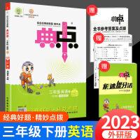 典中点三年级下册英语外研版2021新版荣德基综合应用创新题小学课本同步练习单元检测试卷