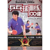 乒乓球训练100课 (日)大江正人 吉林科学技术出版社 9787538456011