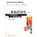 高等学校经济学类专业核心课程系列教材:政治经济学(第3版)(下册)