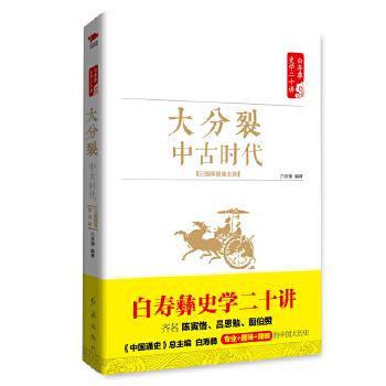 三国两晋南北朝(pdf+txt+epub+azw3+mobi电子书在线阅读下载)