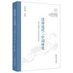 汉语近代二字词研究:语言接触与汉语的近代演化