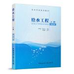 给水工程(上册)(第五版)