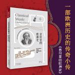 音符里的欧洲史:遇见古典音乐作曲家和影响世界的名曲