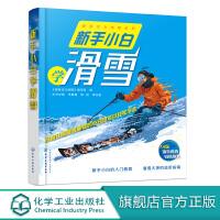 冬奥 新手小白学滑雪 滑雪手套滑雪眼镜滑雪装备提高滑雪技术全彩 视频动作解析 单板双板滑行技巧花样滑雪冰雪运动知识技能装