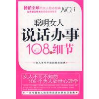 【正版二手书9成新左右】聪明女人说话办事108个细节 邱庆苹 天津科学技术出版社