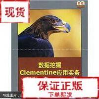 【旧书二手书9成新】数据挖掘Clementine应用实务 谢邦昌主编 机械工业出版社9787111235774
