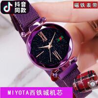 日本机芯抖音同款磁铁吸铁石米兰星空女士手表时尚手表