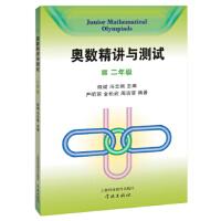奥数精讲与测试(二年级)9787542856135上海科技教育出版社,学林出版社