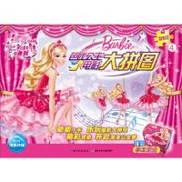 芭比公主电影大拼图:粉红舞鞋(专为芭比公主迷准备的超值大拼图) 美国美泰公司 湖北少儿出版社 978753538902