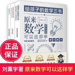 给孩子的数学三书全3本 刘薰宇马学生谈算术 原来数学可以这样学 数学的园地中小学生课外阅读书籍自然科学知识读物数理化趣味数学