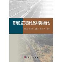 西南红层工程特征及路堤稳定性