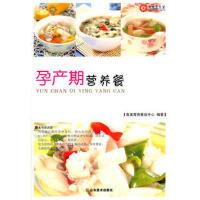【二手书8成新】孕产期营养餐 鲁美营养策划中心著 山东美术出版社