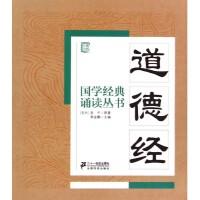 道德经/国学经典诵读丛书
