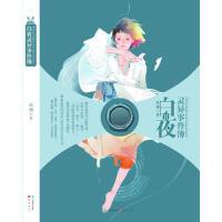 【正版二手书9成新左右】白夜灵异事件薄 2 风魂 中国致公出版社