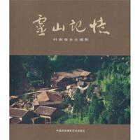 【二手书8成新】灵山记忆 叶君奋 中国民族摄影艺术出版社