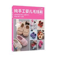 纯手工婴儿毛线鞋,张翠 依可爱,辽宁科学技术出版社,9787538163452
