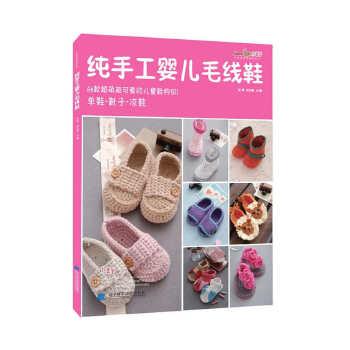 纯手工婴儿毛线鞋,张翠 依可爱,辽宁科学技术出版社,9787538163452 【请买家务必注意定价和售价的关系。部分商品售价高于详情的定价,定价即书上标价,售价是买家支付的价格!】