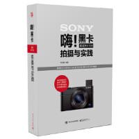 嗨!黑卡索尼RX100拍摄与实践(全彩) 刘征鲁著 电子工业出版社 9787121287558