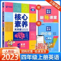 核心素养天天练四年级上册英语人教版2021新版