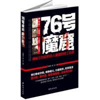 正版��籍【社科】76�魔窟 作者王�匀A的�� �_海出版社