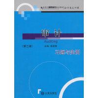 审计 习题与实训 新世纪高职高专精品教材(第三版)