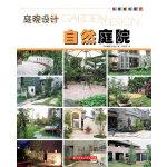 私家庭院设计系列:自然庭院(教你用自然的素材装点出美丽的花园)