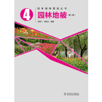 园林植物图鉴丛书――园林地被(第二版)