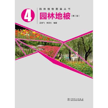园林植物图鉴丛书——园林地被(第二版)