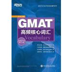GMAT高频核心词汇(结合考题记忆单词,全面攻克GMAT词汇)--新东方大愚英语学习丛书