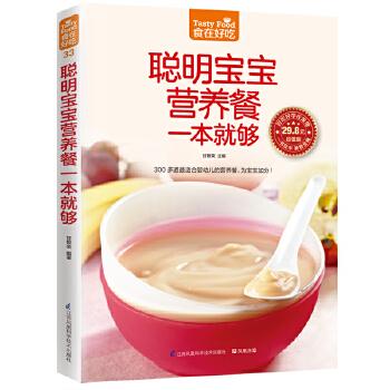 聪明宝宝营养餐一本就够(为0-3岁宝宝精心设计,兼顾营养与美味的日常食谱!)
