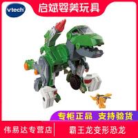 VTech伟易达霸王龙变形恐龙玩具声控恐龙变形玩具男孩玩具