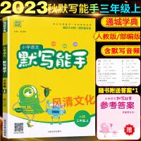 小学语文默写能手三年级下册语文部编版2020春RJ人教版统编版