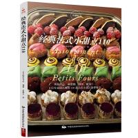 经典法式小甜点110 烤制点心鲜蛋糕酥饼糖果书烘焙书烤箱家用烘焙食谱菜谱书籍 新手制作大全 西点甜品蛋糕面包饼干食谱书