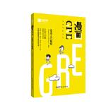漫画GRE-GRE入门胜经 小站教育GRE考试研究中心 华东理工大学出版社 9787562854340