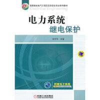 电力系统继电保护(21世纪高等院校电气工程及其自动化专业系列教材)