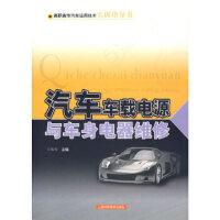 汽车车载电源与车身电器维修/高职高专汽车运用技术实训指导书 卞伟华 上海科学技术出版社 9787532386994