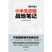 小米生态链战地笔记(精华本)(电子书)
