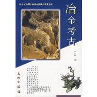 冶金考古/20世纪中国文物考古发现与研究丛书