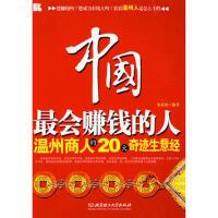 【正版二手书9成新左右】中国会赚钱的人 朱必知著 北京理工大学出版社