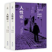 正版 人性论 大卫休谟 西方百年经典学术系列奠定康德三大批判哲学基础 人性的研究来揭示制约人的理智情感道德 哲学书籍
